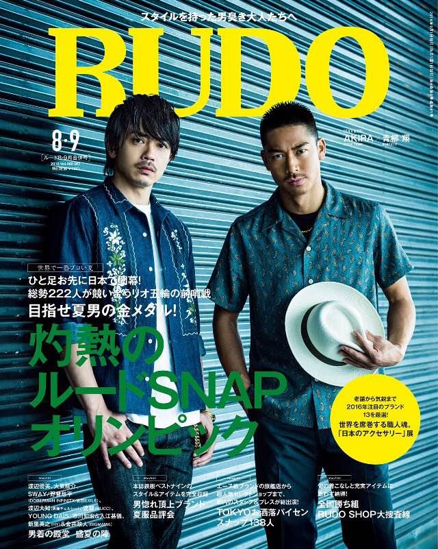 RUDO(ルード)2016 8.9月合併号