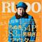 RUDO(ルード)2015 12月号
