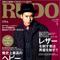 RUDO(ルード)2015 1月号