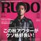 RUDO(ルード)2012 11月号