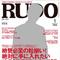 RUDO(ルード)2013 1月号