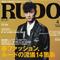 RUDO(ルード)2013 4月号