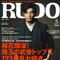 RUDO(ルード)2013 5月号