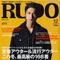 RUDO(ルード)2013 12月号