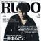 RUDO(ルード)2014 3月号