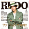 RUDO(ルード)2014 6月号