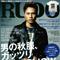 RUDO(ルード)2014 10月号