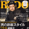 RUDO(ルード)2015 2,3月号