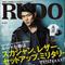 RUDO(ルード)2015 4月号