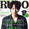RUDO(ルード)2015 6月号