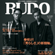 RUDO(ルード)2016 4月号