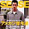 SENSE(センス)2011年06月号
