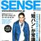 SENSE(センス)2012 11月号
