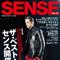 SENSE(センス)2013 8月号