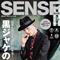 SENSE(センス)2013 9月号