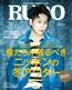 RUDO(ルード)2016 12月号