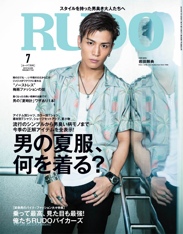 RUDO(ルード)2016 7月号